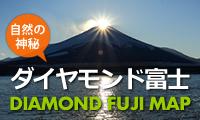 自然の神秘!ダイヤモンド富士情報 | 山中湖観光情報